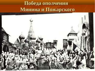 Победа ополчения Минина и Пожарского