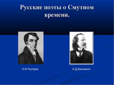 Русские поэты о Смутном времени. К.Ф.Рылеев. К.Д.Бальмонт.