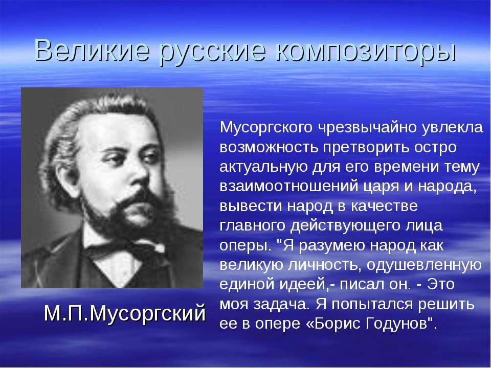 Великие русские композиторы М.П.Мусоргский Мусоргского чрезвычайно увлекла во...