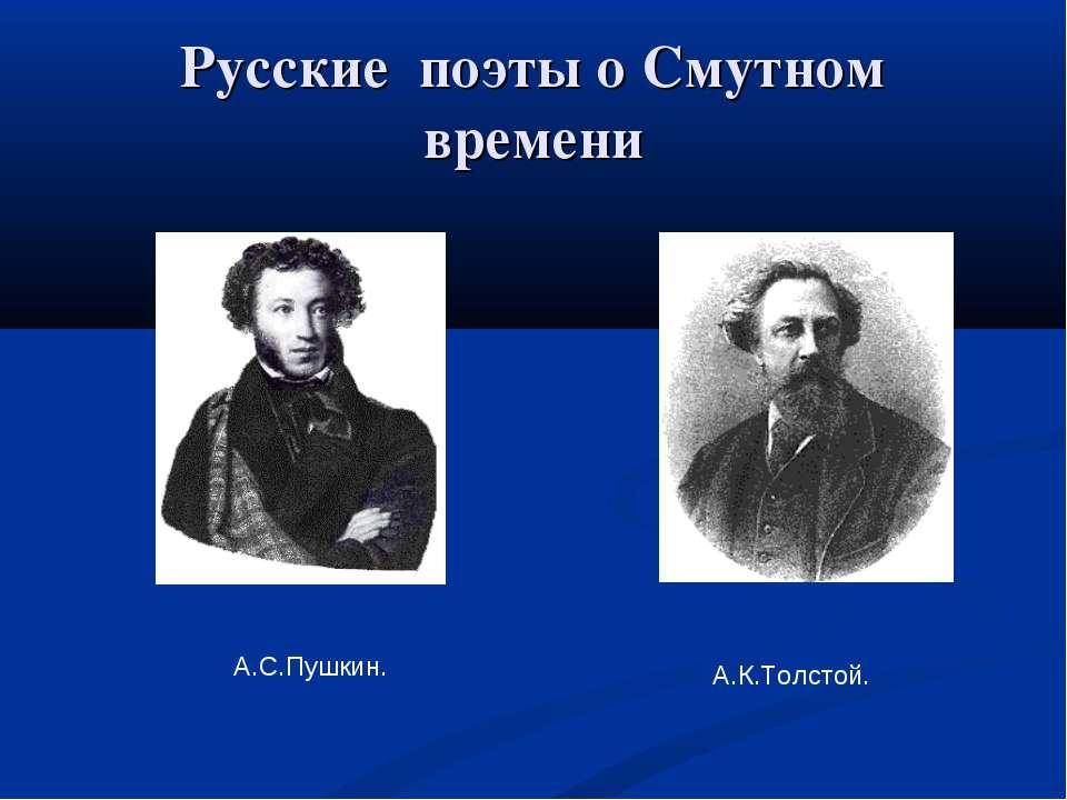 Русские поэты о Смутном времени А.К.Толстой. А.С.Пушкин.
