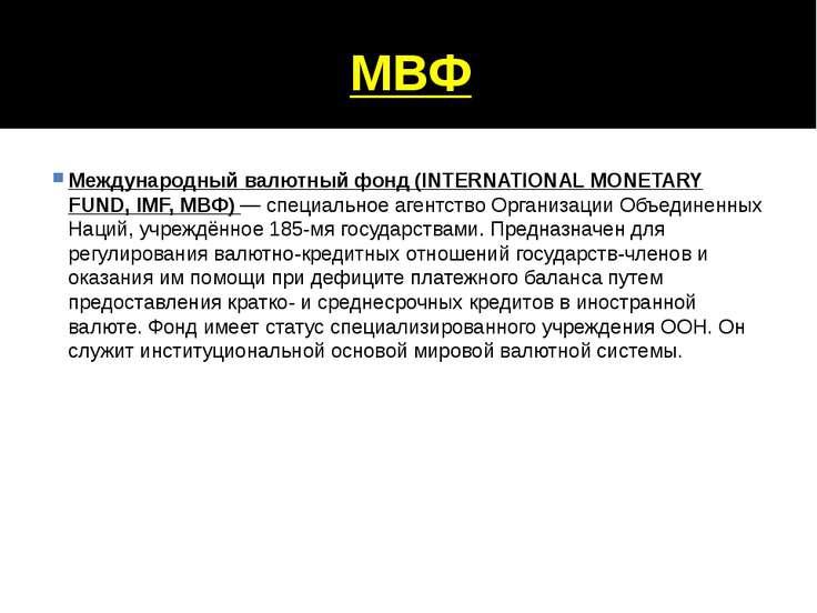 МВФ Международный валютный фонд (INTERNATIONAL MONETARY FUND, IMF, МВФ) — спе...