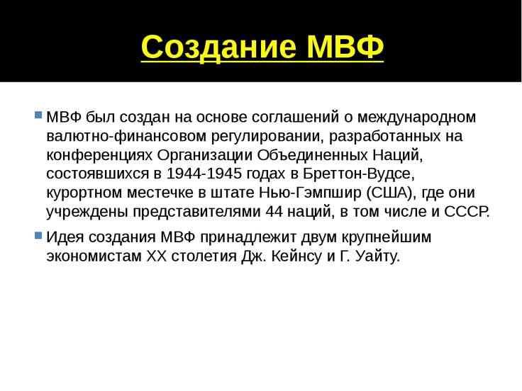 Создание МВФ МВФ был создан на основе соглашений о международном валютно-фина...