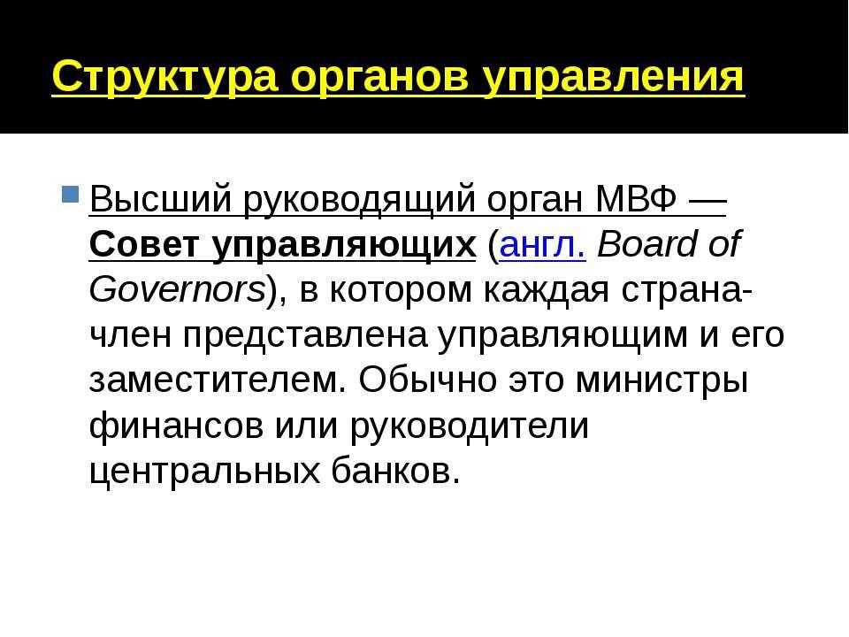 Структура органов управления Высший руководящий орган МВФ— Совет управляющих...