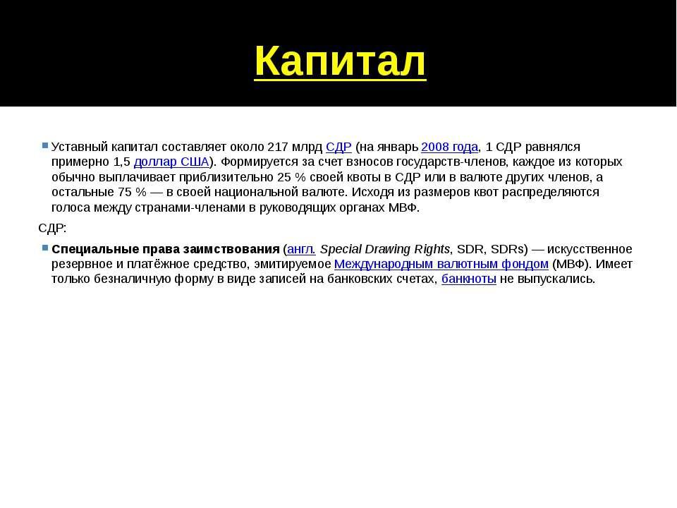 Капитал Уставный капитал составляет около 217млрд СДР (на январь 2008 года, ...