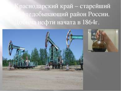 Краснодарский край – старейший нефтедобывающий район России. Добыча нефти нач...