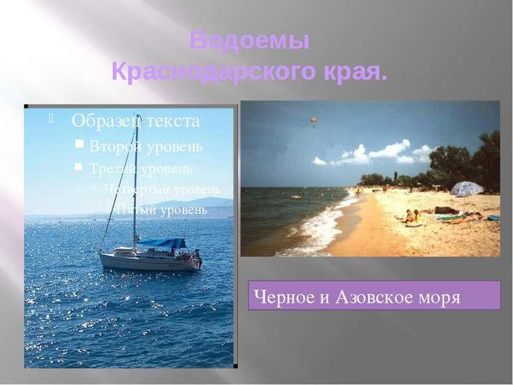 Водоемы Краснодарского края. Черное и Азовское моря