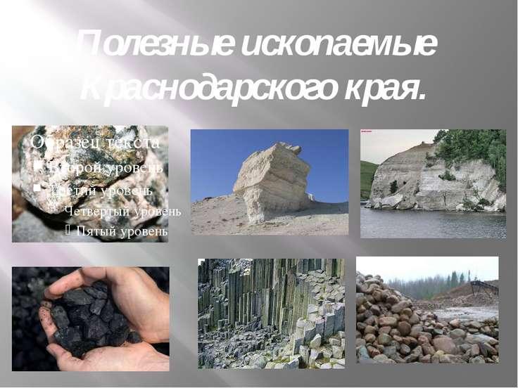 Полезные ископаемые Краснодарского края.