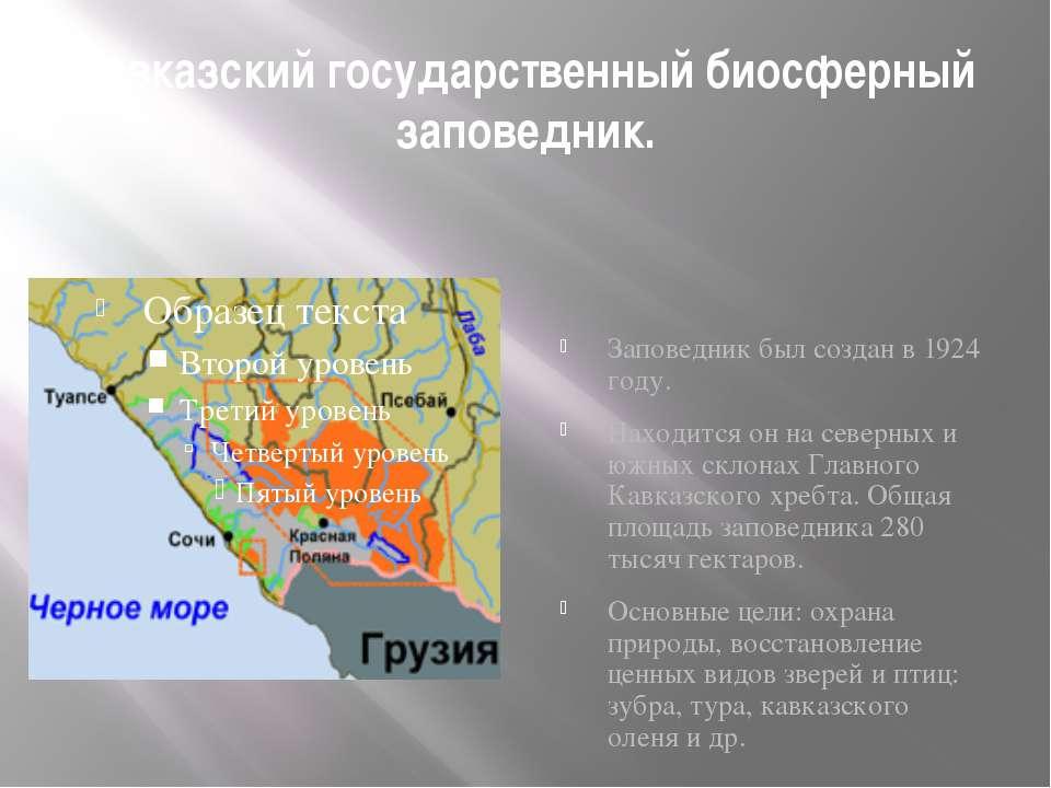 Кавказский государственный биосферный заповедник. Заповедник был создан в 192...