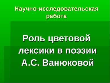 Научно-исследовательская работа Роль цветовой лексики в поэзии А.С. Ванюковой