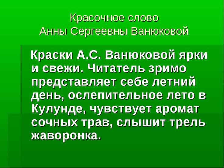 Красочное слово Анны Сергеевны Ванюковой Краски А.С. Ванюковой ярки и свежи. ...
