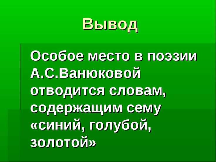 Вывод Особое место в поэзии А.С.Ванюковой отводится словам, содержащим сему «...