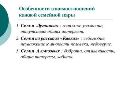 Особенности взаимоотношений каждой семейной пары 1. Семья Луганович : взаимно...