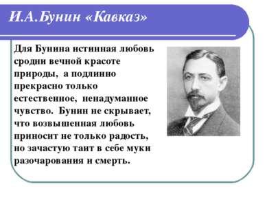 И.А.Бунин «Кавказ» Для Бунина истинная любовь сродни вечной красоте природы, ...
