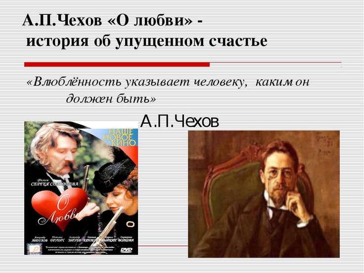 А.П.Чехов «О любви» - история об упущенном счастье «Влюблённость указывает че...