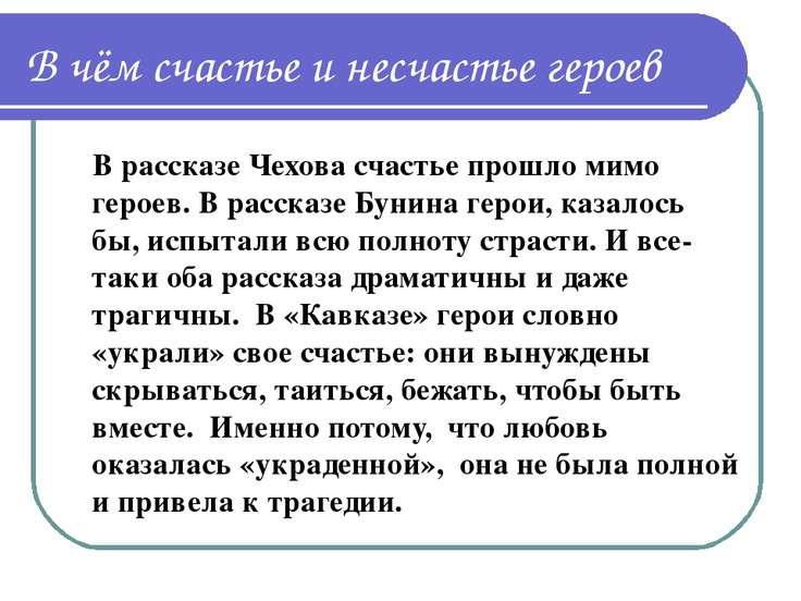 В чём счастье и несчастье героев Врассказе Чехова счастье прошло мимо героев...