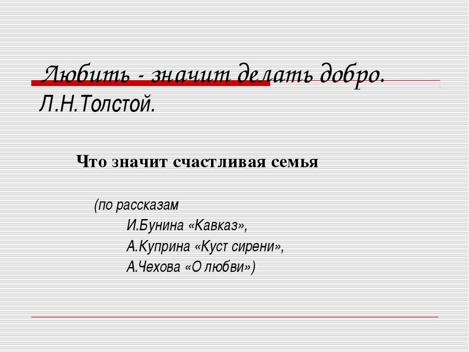 Любить - значит делать добро. Л.Н.Толстой. Что значит счастливая семья (по ра...