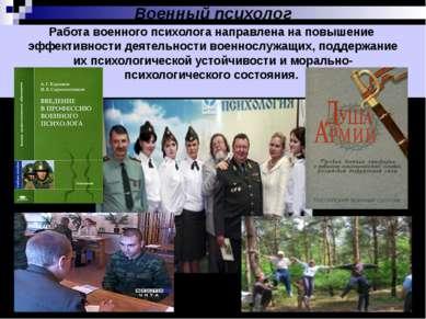 Военный психолог Работа военного психолога направлена на повышение эффективно...