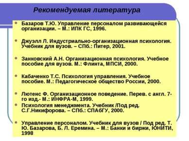 Рекомендуемая литература Базаров Т.Ю. Управление персоналом развивающейся орг...