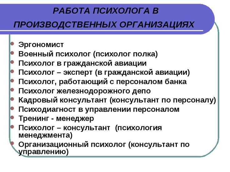 РАБОТА ПСИХОЛОГА В ПРОИЗВОДСТВЕННЫХ ОРГАНИЗАЦИЯХ Эргономист Военный психолог ...