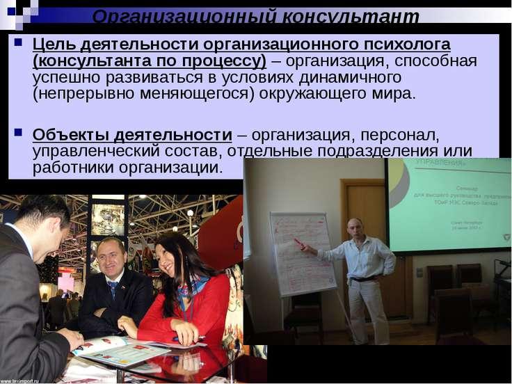 Организационный консультант Цель деятельности организационного психолога (кон...