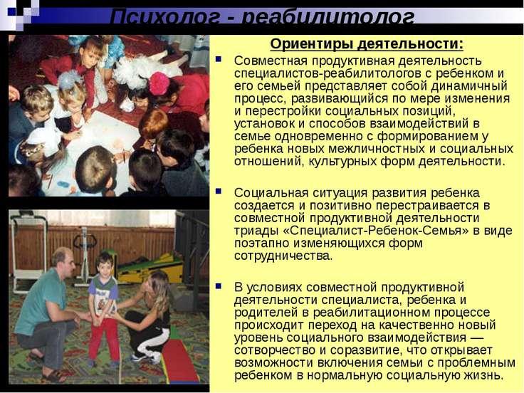 Психолог - реабилитолог Ориентиры деятельности: Совместная продуктивная деяте...