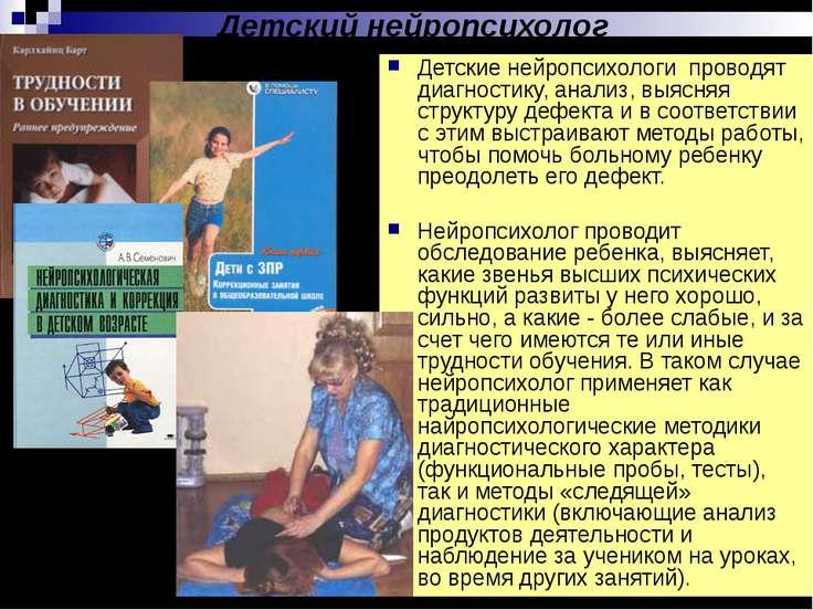 Детский нейропсихолог Детские нейропсихологи проводят диагностику, анализ, вы...