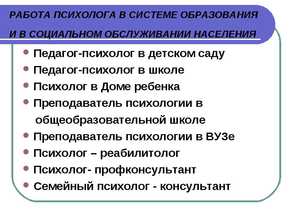 РАБОТА ПСИХОЛОГА В СИСТЕМЕ ОБРАЗОВАНИЯ И В СОЦИАЛЬНОМ ОБСЛУЖИВАНИИ НАСЕЛЕНИЯ ...
