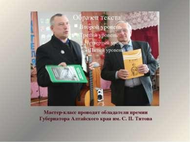 Мастер-класс проводят обладатели премии Губернатора Алтайского края им. С. П....