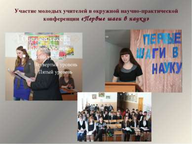 Участие молодых учителей в окружной научно-практической конференции «Первые ш...