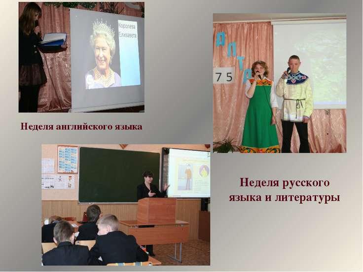 Неделя английского языка Неделя русского языка и литературы