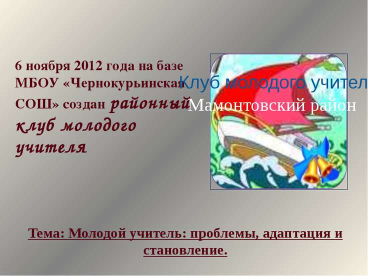 Тема: Молодой учитель: проблемы, адаптация и становление. 6 ноября 2012 года ...