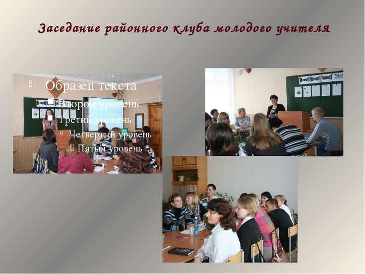 Заседание районного клуба молодого учителя