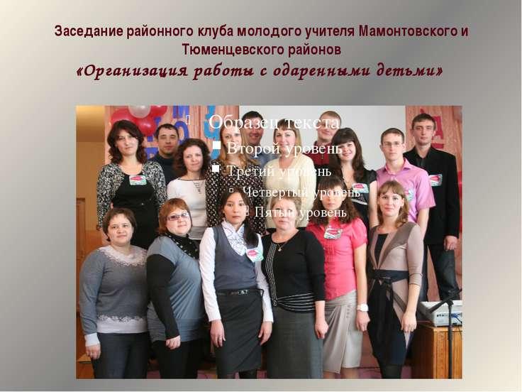Заседание районного клуба молодого учителя Мамонтовского и Тюменцевского райо...