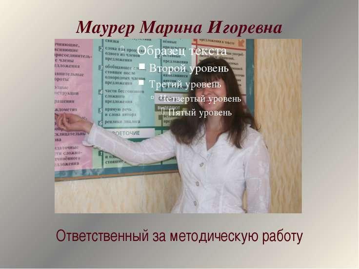 Ответственный за методическую работу Маурер Марина Игоревна