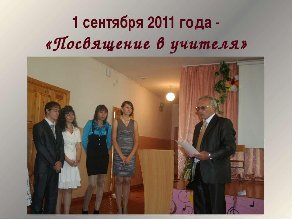 1 сентября 2011 года - «Посвящение в учителя»