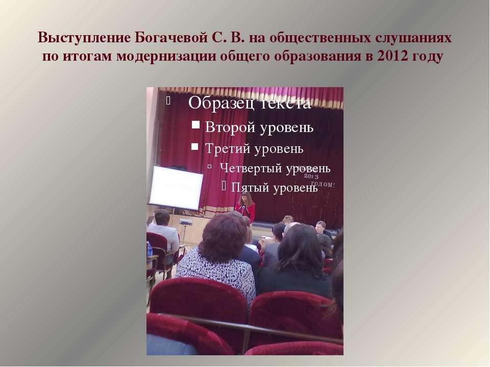 Выступление Богачевой С. В. на общественных слушаниях по итогам модернизации ...
