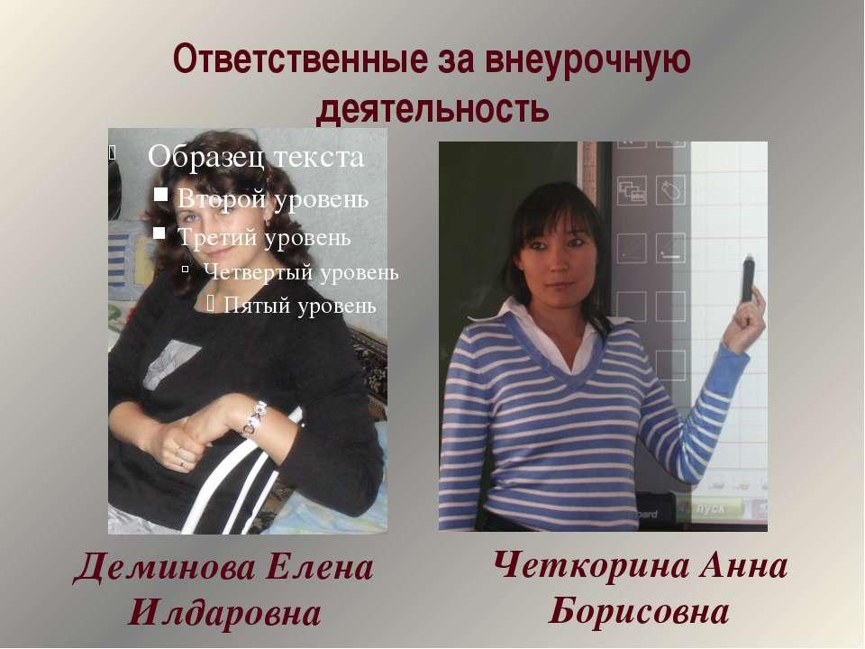 Ответственные за внеурочную деятельность Деминова Елена Илдаровна Четкорина А...