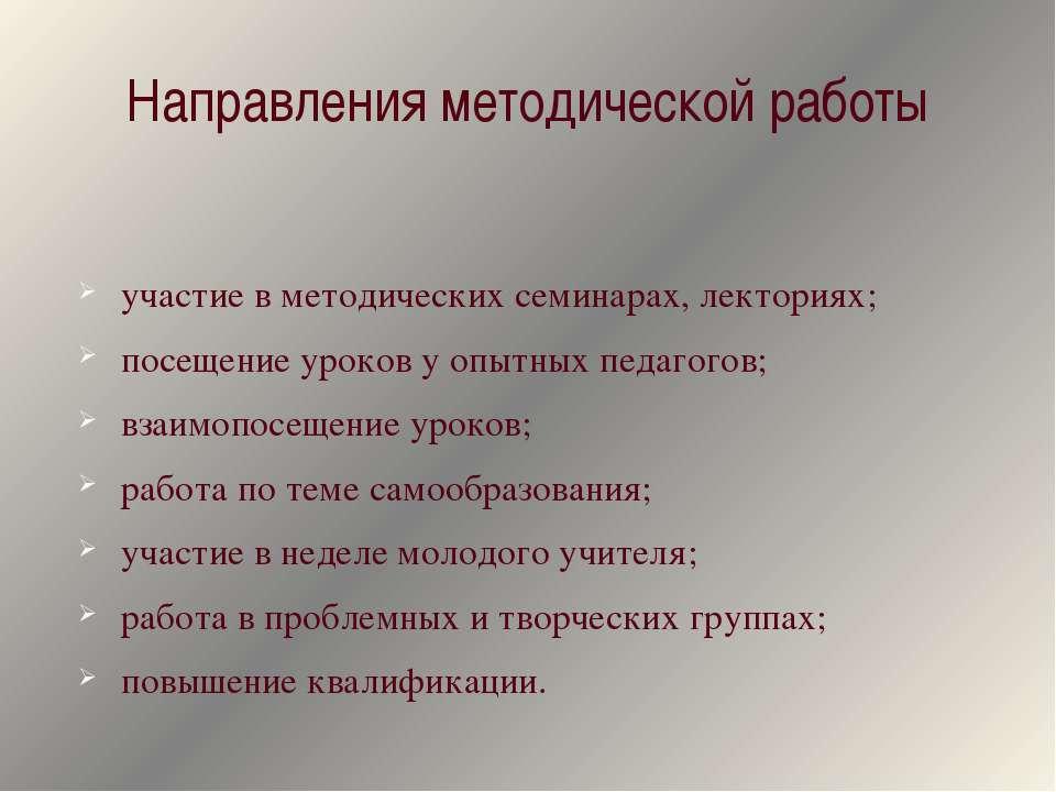 Направления методической работы участие в методических семинарах, лекториях; ...