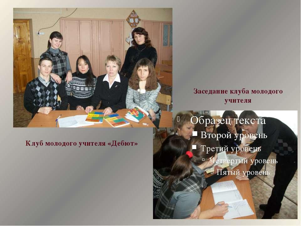 Заседание клуба молодого учителя Клуб молодого учителя «Дебют»