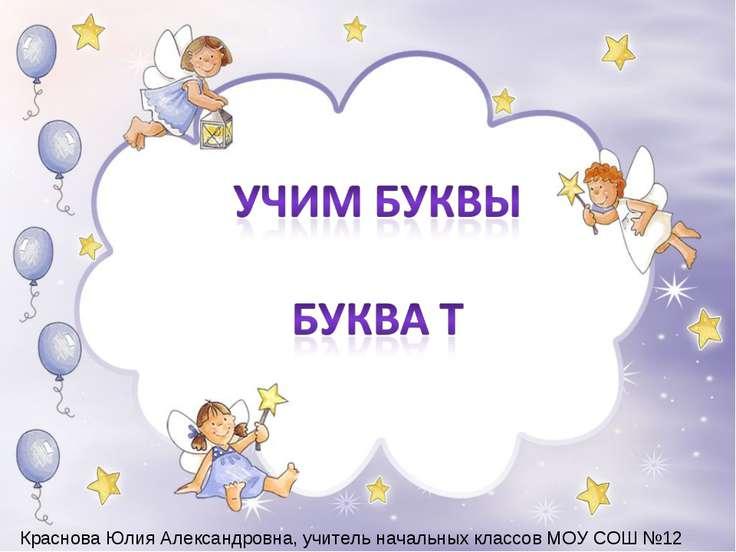 Краснова Юлия Александровна, учитель начальных классов МОУ СОШ №12