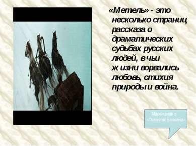 «Метель» - это несколько страниц рассказа о драматических судьбах русских люд...