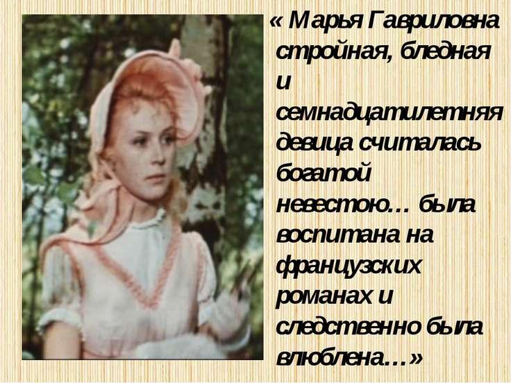 « Марья Гавриловна стройная, бледная и семнадцатилетняя девица считалась бога...