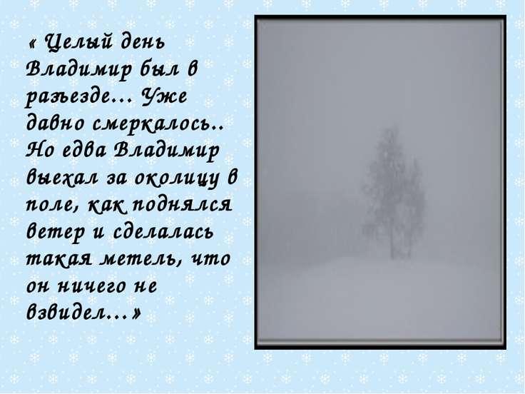 « Целый день Владимир был в разъезде… Уже давно смеркалось.. Но едва Владимир...