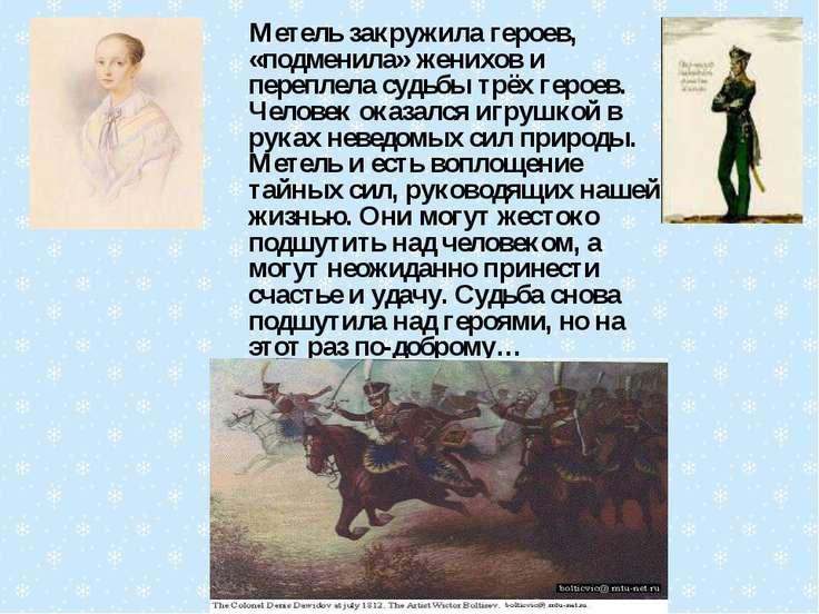 Метель закружила героев, «подменила» женихов и переплела судьбы трёх героев. ...