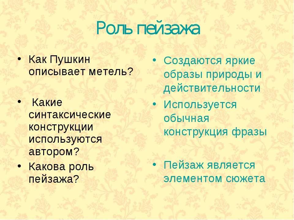 Роль пейзажа Как Пушкин описывает метель? Какие синтаксические конструкции ис...