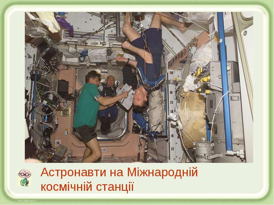Астронавти на Міжнародній космічній станції