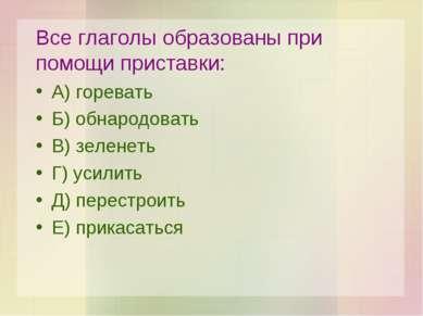 Все глаголы образованы при помощи приставки: А) горевать Б) обнародовать В) з...