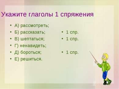 Укажите глаголы 1 спряжения А) рассмотреть; Б) рассказать; В) шептаться; Г) н...