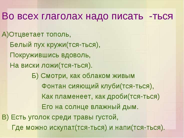 Во всех глаголах надо писать -ться А)Отцветает тополь, Белый пух кружи(тся-ть...