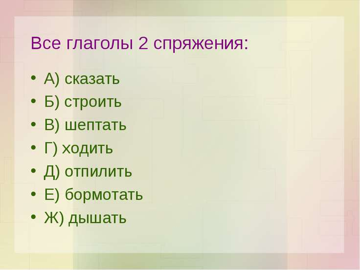 Все глаголы 2 спряжения: А) сказать Б) строить В) шептать Г) ходить Д) отпили...